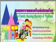 Thai Family Nursing Logo